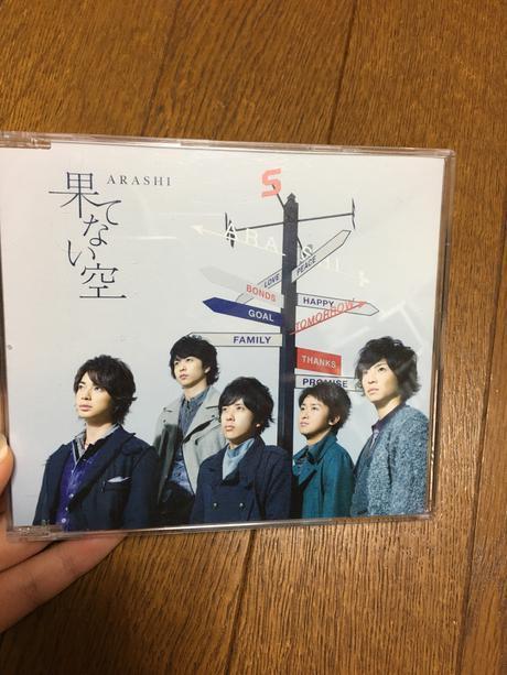 嵐  果てない空CD コンサートグッズの画像