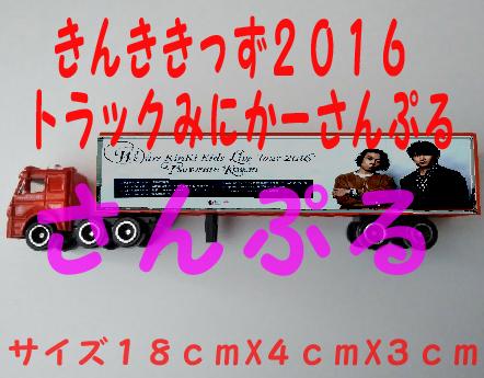 Kinki Kid's2016ツアーミニカー コンサートグッズの画像