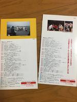 SMAP会報No.11,12 コンサートグッズの画像 2枚目