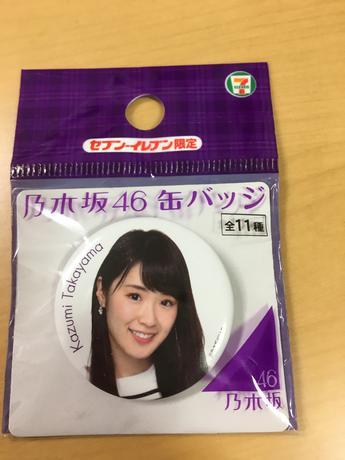 乃木坂46高山一実缶バッチ ライブ・握手会グッズの画像
