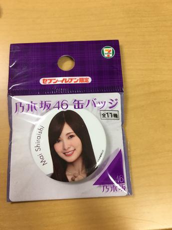 乃木坂46白石麻衣缶バッチ ライブ・握手会グッズの画像