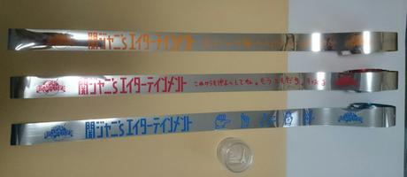 ∞みぃ∞様専用  銀テープ オレンジフル1本 (関ジャニ∞)② リサイタルグッズの画像