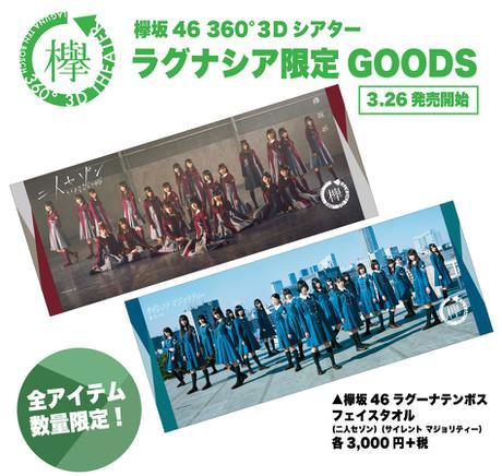 欅坂46 ラグナシア限定 サイマジョタオル ライブ・握手会グッズの画像