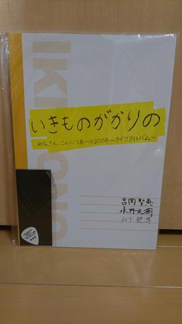 いきものがかり ツアーパンフレット2008 ライブグッズの画像