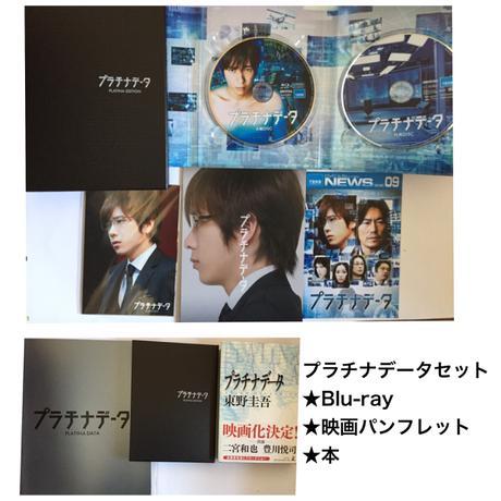 嵐 二宮和也 Blu-ray プラチナデータ プラチナエディション セット コンサートグッズの画像