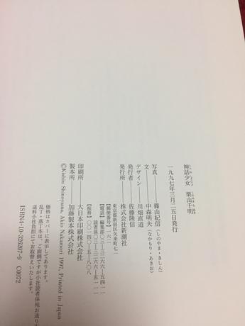 栗山千明 写真集 グッズの画像