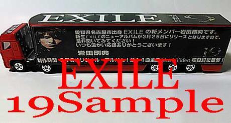 EXILE19 3代目JSBGUNちゃんツアーミニカー送料無料 ライブグッズの画像