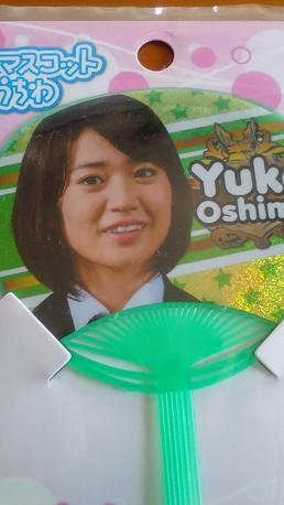 AKB48大島優子ミニうちわほるだー送料無料 ライブ・総選挙グッズの画像