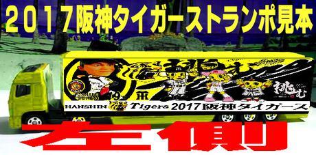 阪神タイガース2017ツアーミニカートラック グッズの画像