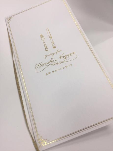 V6長野博くんファンクラブ会員限定 結婚報告会報/カード 2016年11月29日
