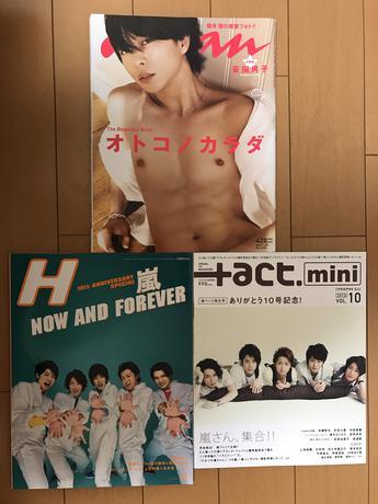 嵐☆櫻井翔☆anan&+act. mini&H コンサートグッズの画像