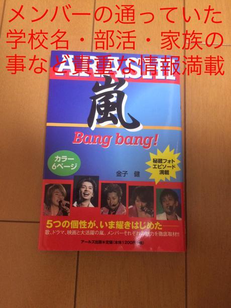 嵐 Bang bang! 秘蔵フォト エピソード満載 コンサートグッズの画像