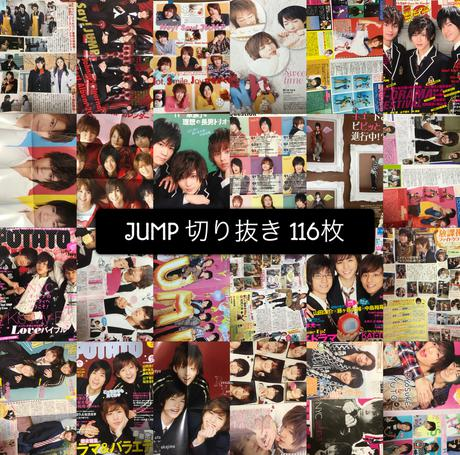 ◾️Hey!Say!JUMP 切り抜き 116枚 コンサートグッズの画像
