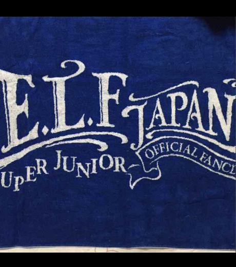 SUPER JUNIOR ELF限定 バスタオル ライブグッズの画像