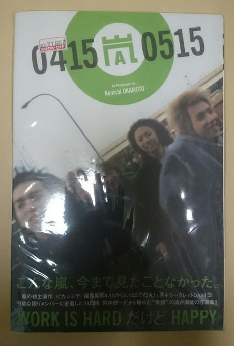 本1冊 (嵐04150515 嵐のピカ☆ンチな日々) コンサートグッズの画像