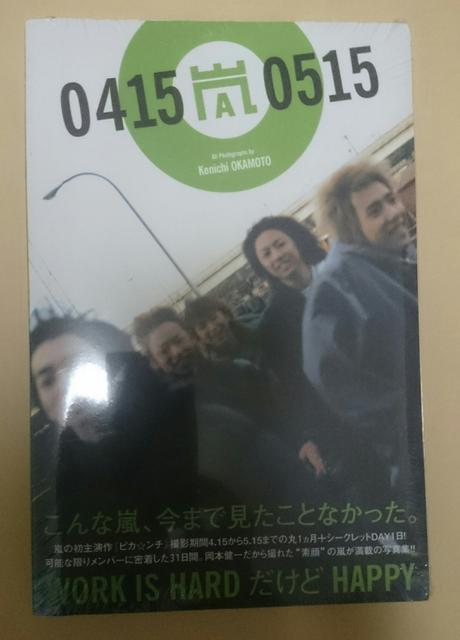 未開封 本1冊 (嵐04150515 嵐のピカ☆ンチな日々) コンサートグッズの画像