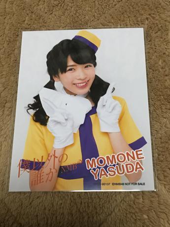 NMB48 「僕以外の誰か」 特典生写真 安田桃寧 ライブグッズの画像