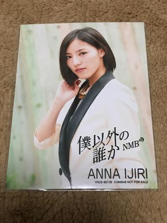 NMB48 「僕以外の誰か」 特典生写真 井尻晏菜 ライブグッズの画像