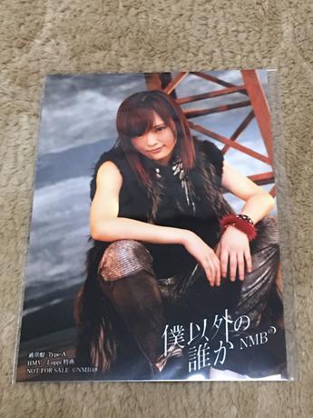 NMB48 「僕以外の誰か」 特典生写真 ライブグッズの画像