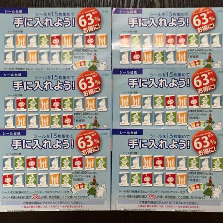 ムーミンテーブルウェアシリーズ購入シール90枚 6セット分 グッズの画像