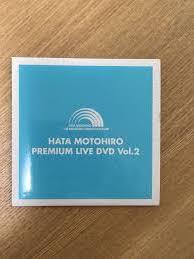 秦基博 HATA MOTOHIRO PREMIUM LIVE DVD ライブグッズの画像