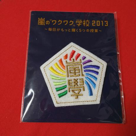 嵐❤ワクワク学校❤ワッペンブローチ コンサートグッズの画像