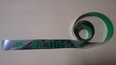 銀テープ 緑フル1本 (関ジャニ∞)③ リサイタルグッズの画像