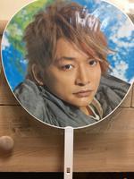 香取慎吾さん コンサートグッズ うちわ コンサートグッズの画像