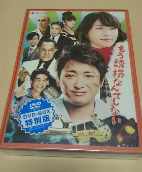 未開封 「もう誘拐なんてしない」 DVD-BOX 特別版 (嵐/大野智) コンサートグッズの画像