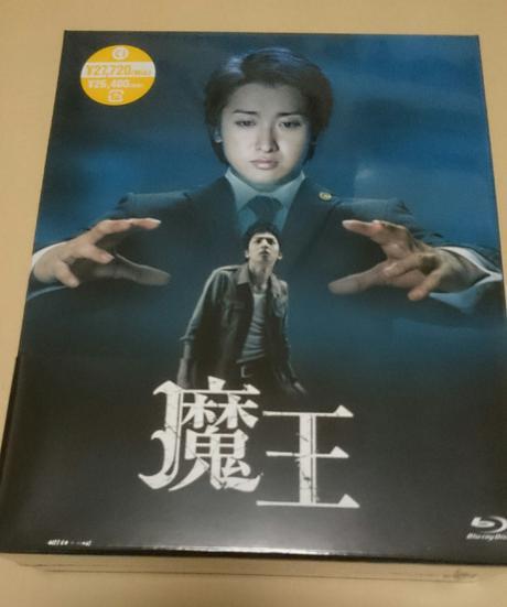 未開封 「魔王」Blu-ray Disc (嵐/大野智&生田斗真) コンサートグッズの画像