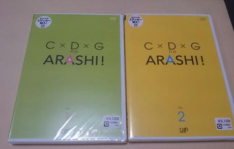 未開封 「C×D×G no ARASHI !」DVD2枚セット (嵐) コンサートグッズの画像