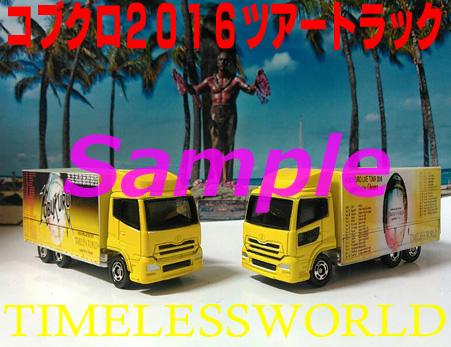 コブクロ奇跡ツアートラックミニカー2台セット ライブグッズの画像