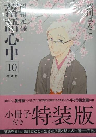 昭和元禄落語心中 (10) 特装版