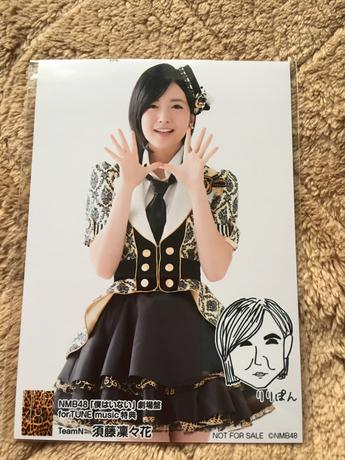 NMB48「僕はいない」劇場盤 特典生写真 須藤凛々花 ライブグッズの画像