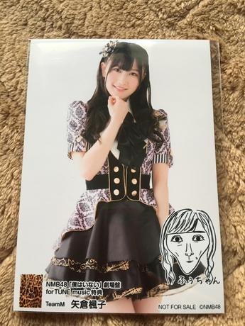 NMB48「僕はいない」劇場盤 特典生写真 矢倉楓子 ライブグッズの画像