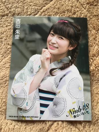 NMB48「僕はいない」特典生写真 吉田朱里 ライブグッズの画像