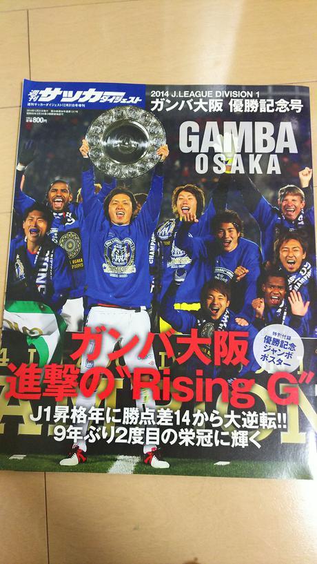 2014年 ガンバ大阪優勝記念 サッカーダイジェスト グッズの画像