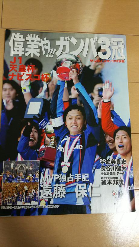 2014年 ガンバ大阪3冠記念 グッズの画像