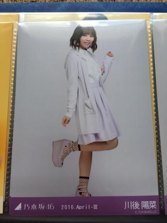 乃木坂46 4月 ランダム生写真 川後陽菜 ライブ・握手会グッズの画像
