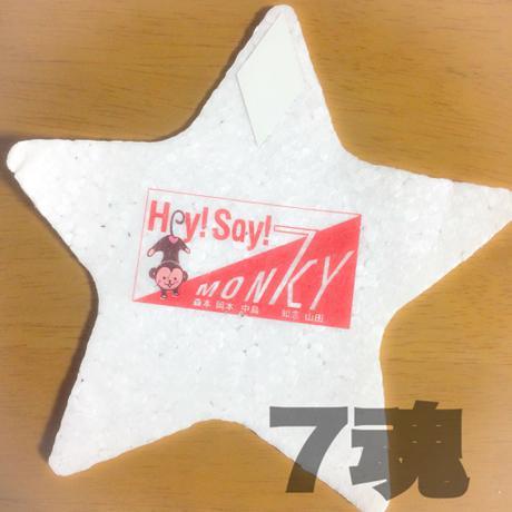 Hey!Say!JUMP 7魂 落下物 コンサートグッズの画像