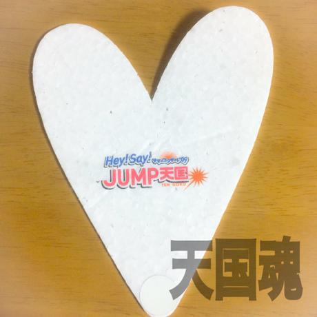 Hey!Say!JUMP 天国魂 落下物 コンサートグッズの画像