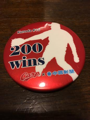 カープ 黒田博樹 200勝 記念バッジ