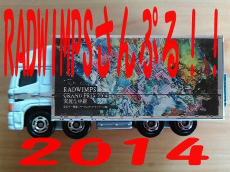 RADWIMPS2014ミニカー グッズの画像