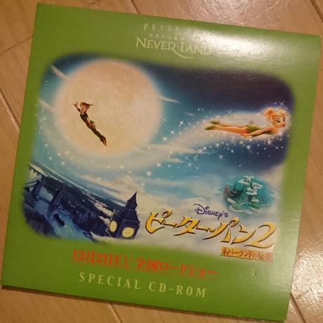 ピーターパン2 スペシャルCD-ROM