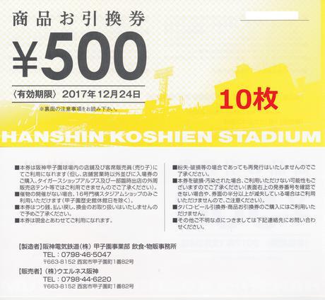 <クリックポスト送料無料>阪神甲子園球場商品お引換券(商品券)×10枚 グッズの画像