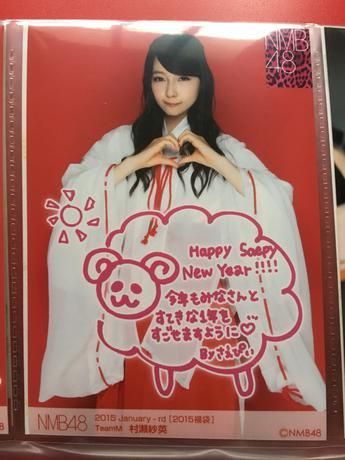NMB48 2015年福袋 生写真 村瀬紗英 ライブグッズの画像