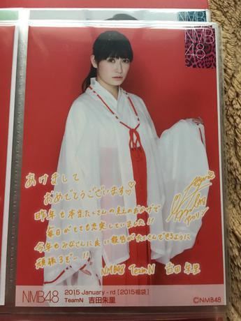 NMB48 2015年福袋 生写真 吉田朱里 ライブグッズの画像