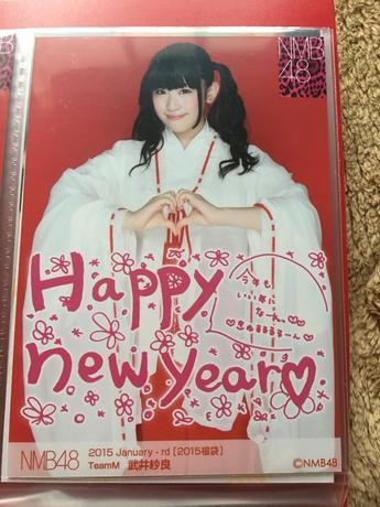 NMB48 2015年福袋 生写真 武井紗良 ライブグッズの画像