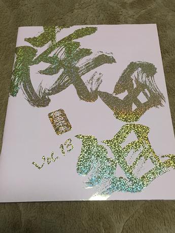 倖田來未 会報誌 「倖田組」Vol.13 ライブグッズの画像
