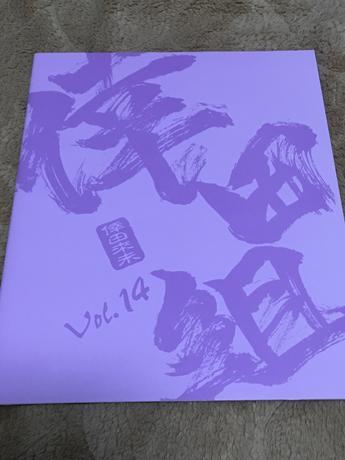 倖田來未 会報誌 「倖田組」Vol.14 ライブグッズの画像